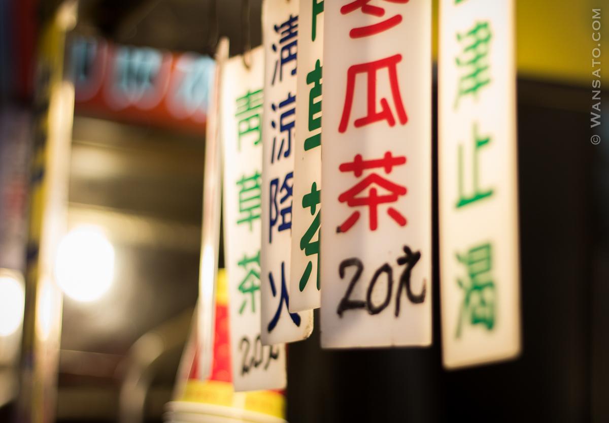 Taiwan - Boutique De Thé à Jiufen