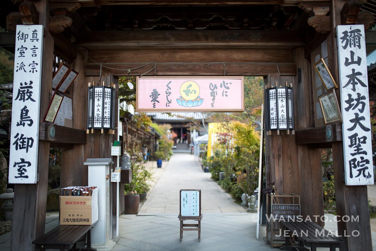 Japon - Le Temple De Daisho-in à Miyajima